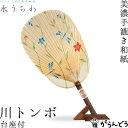 【送料無料】うちわ 水うちわ川トンボ(台座付) 家田紙工 岐...