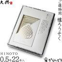 和ろうそく ご進物用櫨ろうそく HINOTO 0.5号22本入 大與