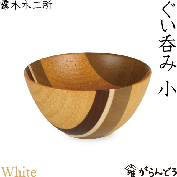 寄木細工 ぐい呑み(小) ホワイト 酒器 露木木工所