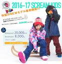 【超高耐水圧20,000mm】スノーボードウェア ジュニア / キッズ 上下セット スキーウェア 16-17 SCREAM 子供用 ジャケット スノボー ウ..