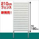目隠しフェンス 樹脂フェンス【コンフォートパネル(組立式)/高さ210cm幅90cm板間隔1