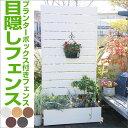 目隠しフェンス 樹脂フェンス 【プランター付きフェン
