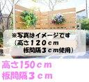 【ボックス付きコーナーフェンス9点セット高さ150cm板間隔3cm】