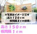 【ボックス付きコーナーフェンス9点セット高さ150cm板間隔1cm】
