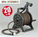 ホースリール ブラウン 20m 【ブロンズリール BR4-XT20BRO】 三洋化成 おしゃれ