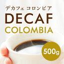 【500g】デカフェコロンビア(カフェイン99%カット/コー...