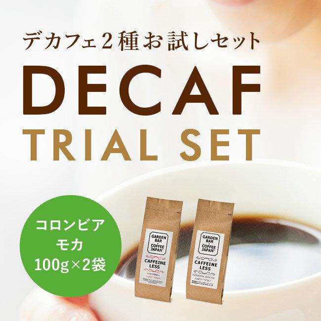【送料無料】デカフェ2種お試しセットコロンビア・モカ(100g×2袋)コーヒー豆/デカフェ/カフェインレス