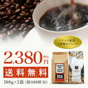 【送料無料】自家焙煎コーヒー豆2種のセットたっぷり1kg(5...