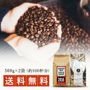 【送料無料】自家焙煎コーヒー豆2種のセットたっぷり1kg(500g×2袋)コーヒー深煎り中煎りブラジルコロンビア