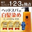 *【NEW!】白髪染め レフィーネ ヘッドスパ トリートメントカラー(スターターセット)300g