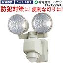 【50%引き】ムサシ 防犯グッズ センサーライト 1.2W×2 LEDセンサーライト (E42122...
