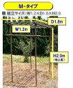 セキスイ フルーツパーゴラMサイズ 1.2x1.8x高さ2.4m(地中埋め込み分40cm含む)