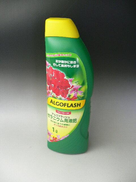 アルゴフラッシュ ゼラニウム用液肥1L 花咲く全ての植物に!