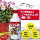 そのまま使えるHB-101 1,000倍希釈活力液【1L】 HB-101ストレートタイプ(1000cc)