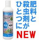 ハイポネックス原液 殺虫剤入り 450ml【液肥+殺虫剤】