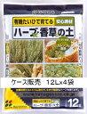 花ごころ ハーブ・香草の土48L(12Lx4袋)「有機たいひで育てるハーブの土」
