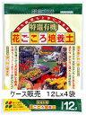 【ケース販売】花ごころ特選有機培養土 12Lx4袋 培養土