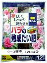 【ケース販売】花ごころバラの熟成たい肥12Lx4袋