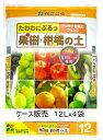 【ケース販売】花ごころ果樹・柑橘の土12Lx4袋