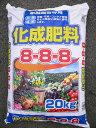 化成肥料8−8−8 20Kg
