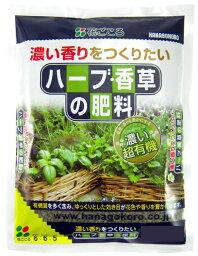 花ごころ  ハーブ・香草の肥料400g