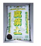 【合計3,150円以上で】 滋賀県産原料100%使用滋賀県にて生産品です!腐葉土 6L