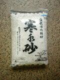 寒水砂1.5kg 【4m/m 1分2厘】