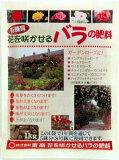 東商 花を咲かせるバラの肥料 1kg