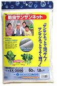 園芸用防虫サンサンネット 1.8x10m(UV剤入EXー2000)