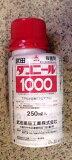 うどん粉病/黒点病など広範囲の病気の総合殺菌剤ダコニール1000 250ml
