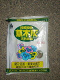 純植物性天然加里肥料草木灰2kg