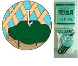 伊藤商事 吊り金具F−2黒