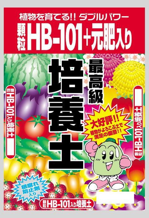 HB-101入り最高級培養土 15L 園芸用土
