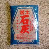 苦土石灰 2kg(粒状)