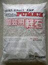 園芸用軽石パミス(White PUMICE)15L
