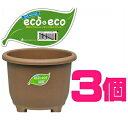 【お得用】eco&ecoウインプランター 丸38型エコブラウン【3個セット】eco菜園プランター