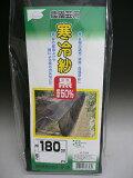 農園芸用 寒冷紗 黒 (遮光率約50%) 180cmx6m