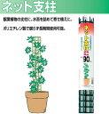 ネット支柱 ミドリ1本入 【6Φx90cm】