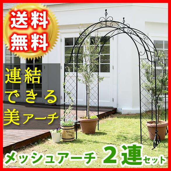 メッシュアイアンアーチ2連セット送料無料アイアンアーチ門木製バラ薔薇フェンスガーデンアーチ小型ガーデ