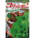 アタリヤ コリアンダー【12ml】 野菜種 ハーブ パクチー・シャンツァイ