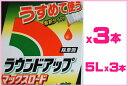 ラウンドアップ マックスロード15L(5Lx3本)【ケース販売】