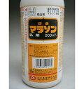 【お得用】マラソン乳剤 500ml