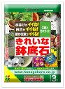 花ごころ きれいな鉢底石3L【鉢底ネット付き】