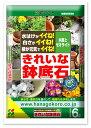 花ごころ きれいな鉢底石6L【鉢底ネット付き】