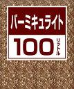 バーミキュライト 100L 無地袋入...