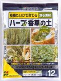 花ごころ ハーブ・香草の土12L「有機たいひで育てるハーブの土」