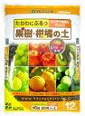 花ごころ果樹・柑橘の土12L
