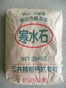 寒水石25kg原袋【4m/m 1分2厘】