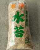 国産品 水苔 約60L(三重県産)