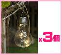 【お得用】3個セット!コンセントも電池もいらない!【ミニ】電球型LEDソーラーライト【HT6006x3個】ガーデニングのイルミネーション♪